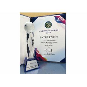 和光工業榮獲第七屆鄧白氏中小企業精英獎
