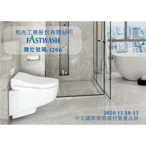 台北國際建築建材暨產品展-FASTWASH智畢潔電腦馬桶座