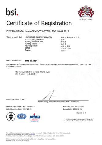 ISO14001和光證書