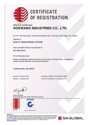 ISO9001和光證書